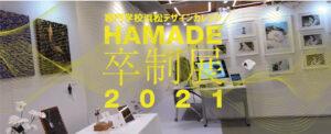 Webサイト公開中☆「浜松デザインカレッジ 卒業制作2021」 class=