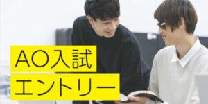 6/1(火)受付開始「AO入試エントリー」 class=