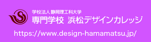 浜松デザインカレッジWebサイト