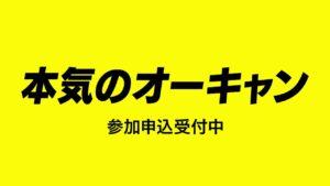 ハマミ☆夏のオープンキャンパス開催!! class=