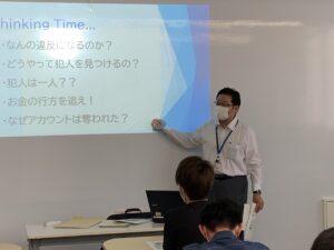 静岡県警察本部 様による「サイバーセキュリティ講座」が開講! class=